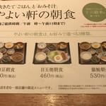 64359895 - メニュー(朝食)