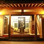 元湯 山田屋旅館 - 伝統建築を使用した純和風旅館