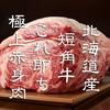 炭火焼赤身肉とクラフトビール ヴァベーネ 下北沢店