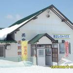 沼尻スキー場 第2レストハウス - お洒落な一軒家レストハウスだぞ!!