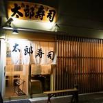 太郎寿司 - お店 外観