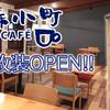 阿蘇小町カフェ - 料理写真: