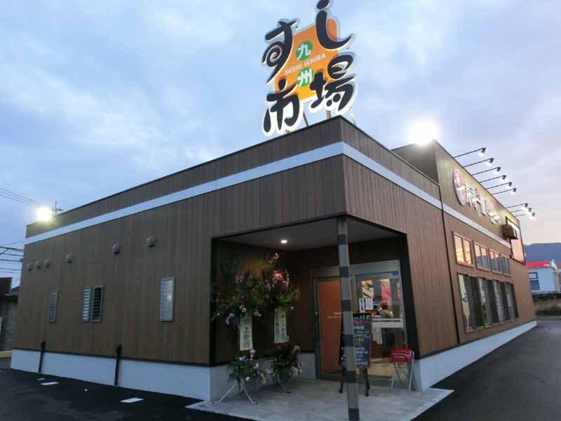 九州 すし市場 島原店