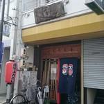 麺屋よかたい - 島田駅から徒歩数分