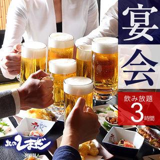 3H飲放付き季節の宴会コース