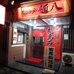 徳島ラーメン 麺八 - 外観