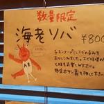 UMAMI SOUP Noodles 虹ソラ - 海老ソバの説明書き(2017年3月23日)