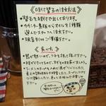 UMAMI SOUP Noodles 虹ソラ - 味付替玉の注文方法と食べ方(2017年3月23日)