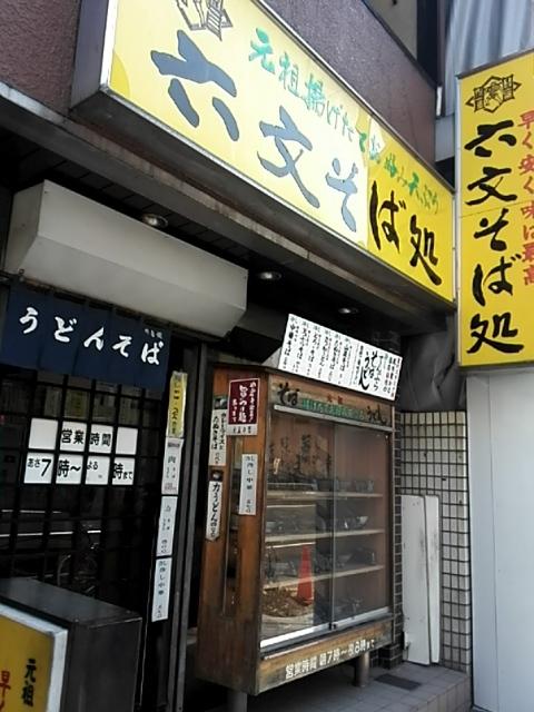 六文そば処 浜松町1丁目店
