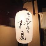 ホルモン串焼き 丸高 -