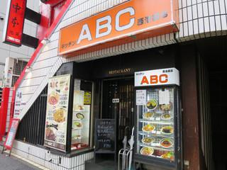 キッチンABC 西池袋店