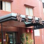 梅子餐廳 -