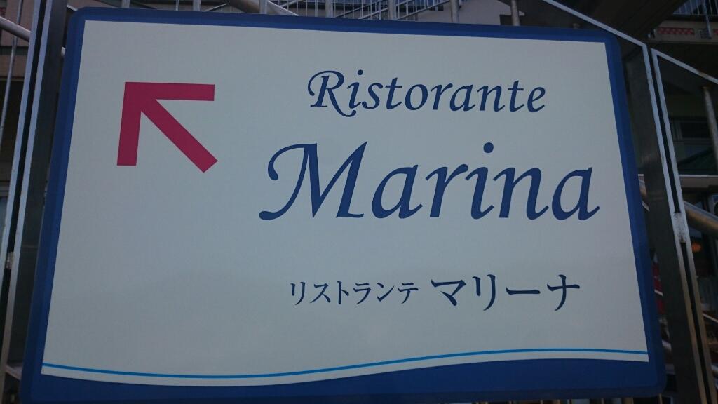 リストランテ マリーナ