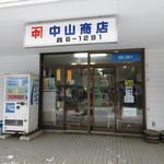 中山商店 - 外観
