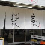 麺毅家 - お店入口