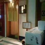 Shigeru - 店構え