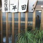 ぢゃんぼ餅 平田屋 -