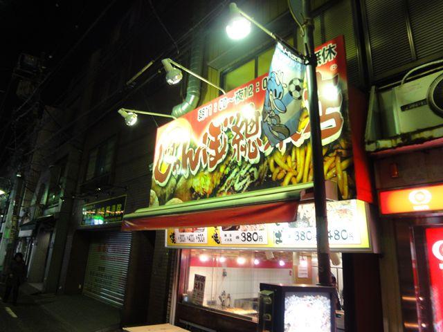 じゃんぼ総本店 新丸子店
