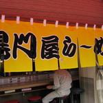 黒門屋ラーメン 総本店 -