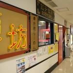 赤穂らーめん麺坊 - 駅直結の商業施設「プラット赤穂」2Fにあります(2017.3.24)