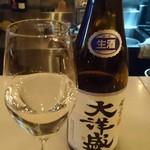 ソウズ - 紫雲 大洋盛 原酒