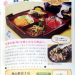 角山食彩屋 - ランチ本