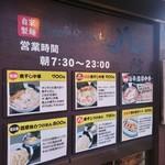 手仕事らぁめん八 - 2017年3月
