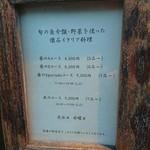 かわ村 -