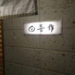 田吾作 月 - 入口
