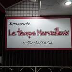 ル・タン・メルヴェイユ -