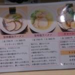 拉麺開花 - メニュー