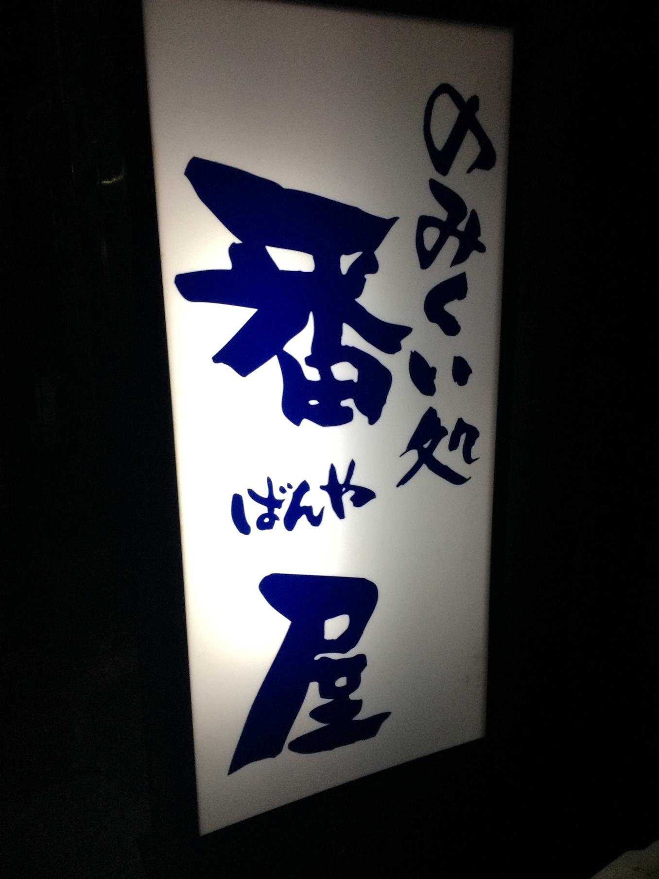 番屋 name=