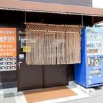 こがね製麺所 - こがね製麺所 空港通り店さん