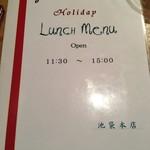 サイゴン・レストラン - ランチメニュー表紙