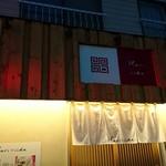 Mari iida - 店舗外観