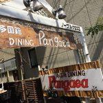 多国籍DINING Pangaea -