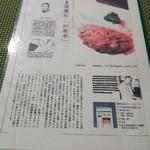松榮亭 - お店のうんちく