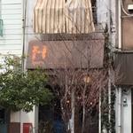 カフェ・ハル - 花隈、北長狭通の4車線東行きの道沿いにある、「カフェ・ハル」さんです(2017.3.25)
