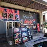 市場の食堂 金目亭 - 2017年2月