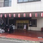 平和食堂 - JR東海道線側 入口