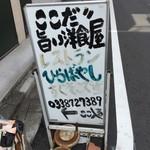レストラン ひらばやし -