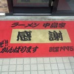 中島家 - 玄関マット[平成29年3月24日(金)]