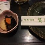 旬彩創宴 貴代 - お通し:ひじきの五目煮