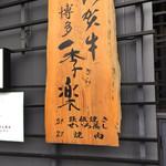 さが風土館 博多季楽 - 川沿いにあり景色が良いです