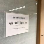 とんかつ 明石 - 土・日・祝休み!