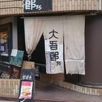 64421845 - 大吾郎35 店舗外観