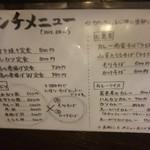 64421881 - 大吾郎35 ランチメニュー