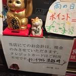 台南担仔麺 - ランチタイムはクレジットカード払いは不可のようです。