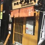 担々麺 七福朗 - 外観
