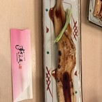 Sushizammai - アナゴ!